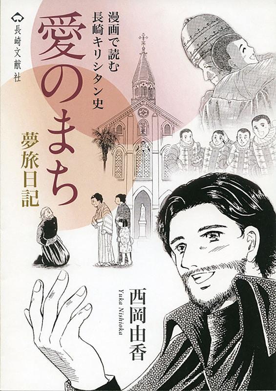 愛のまち 夢旅日記 西岡由香