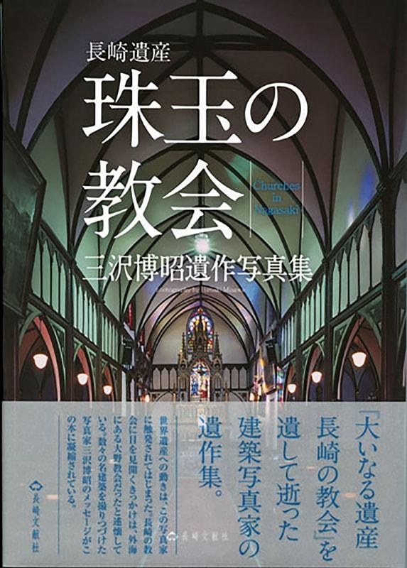 珠玉の教会 三沢博昭遺作写真集