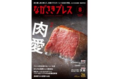 肉愛(2018年8月号)