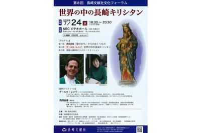 第8回長崎文献社文化フォーラム<br>「世界遺産記念!世界の中の長崎キリシタン」
