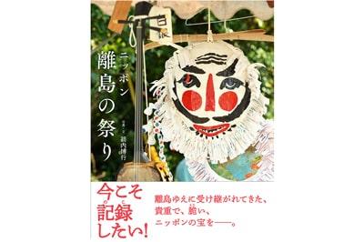 新刊『ニッポン離島の祭り』箭内博行/著(グラフィック社)
