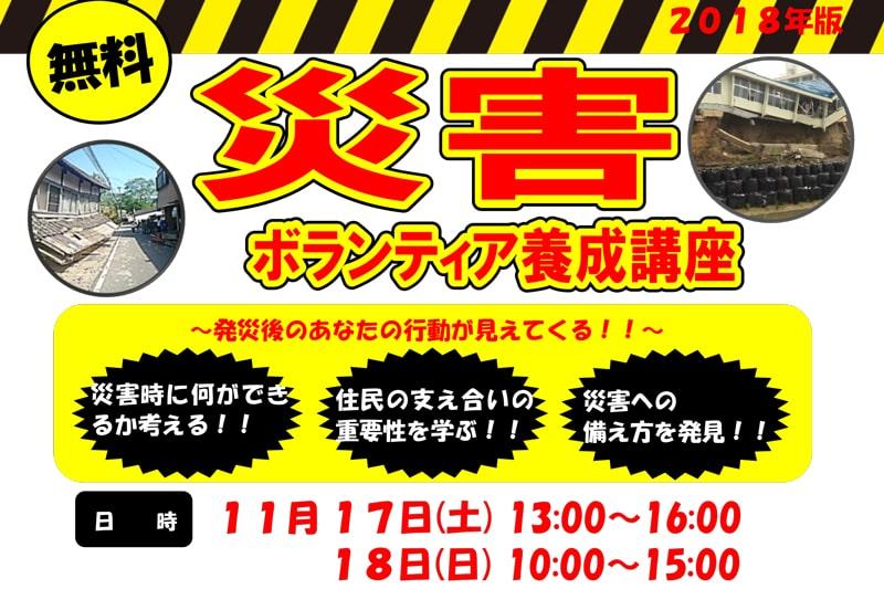 災害ボランティア養成講座〈長崎大学文教キャンパス〉