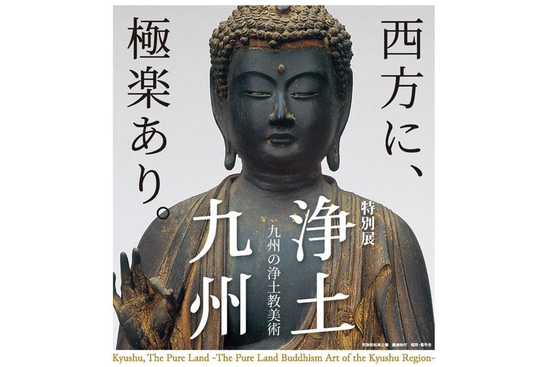 〈福岡市博物館〉特別展「浄土九州」