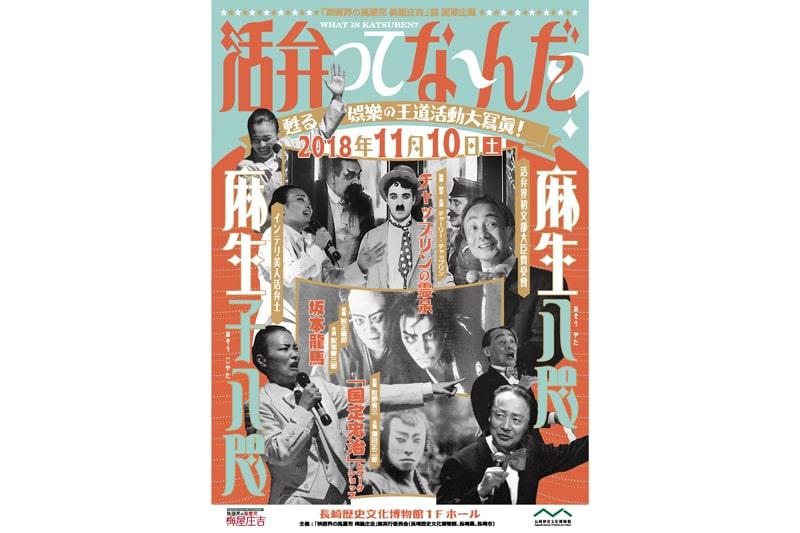 明和電機ナンセンスマシーン展 in 長崎〈長崎県美術館〉