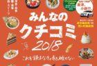 <ながさきプレス>2019年1月号 特集:あったかグルメ