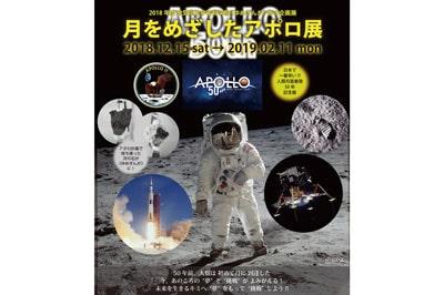 月をめざしたアポロ展―日本で1番早い?人類月面着陸50年記念展― 2018/12/15(土)~2019/2/11(月)