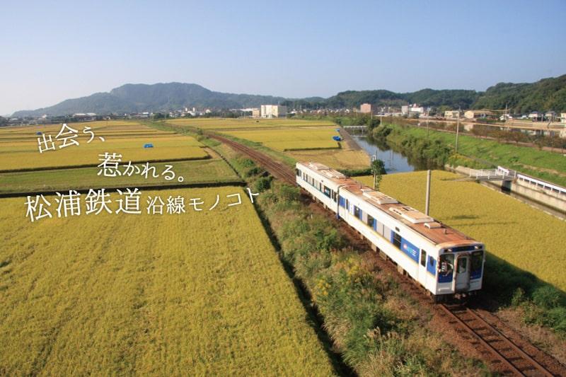 出会う、惹かれる。松浦鉄道沿線モノコト