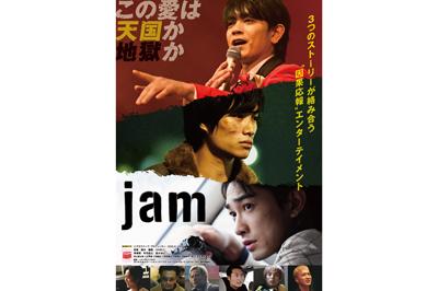 長崎出身の秋山真太郎さん出演映画「jam」12/1から公開中!