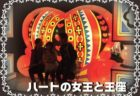 長崎西洋館クリスマスコンサート2018【長崎市】