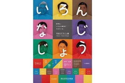 〈熊本市現代美術館〉PROJECT H いろんなじじょう 9色のデザイン展 ~2019/2/11 (月)