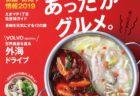 <ながさきプレス>2019年2月号 特集:長崎良品