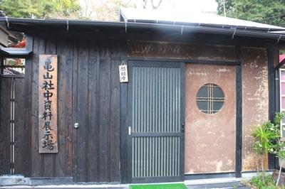 亀山社中資料展示場【長崎県長崎市】