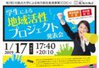 〈焼酎BAR 水〉にて「おしゃれなBARコン」開催! 2019/1/20(日)