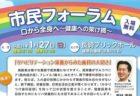 〈日本赤十字社長崎原爆病院〉第13回市民公開講座「がんフォーラム」 2019/3/2(土)