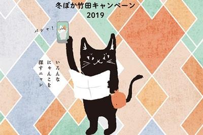 冬ぽか 竹田キャンペーン2019 ~3/10(日)