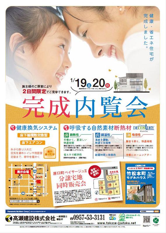 【高瀬建設株式会社】1月19、20日 完成内覧会開催!