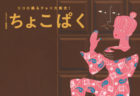 〈浜屋百貨店〉ハマチョコマーケット 2019/1/31(木)~2/14(木)
