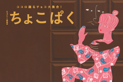〈アミュプラザ長崎〉 第3回チョコレート博覧会 ちょこぱく 2019/2/8(金)~2/14(木)