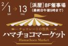 地元産のイチゴをふんだんに使ったイチゴフェア開催!2020/1/24(金)~26(日)