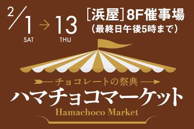〈浜屋百貨店〉今年も「ハマチョコマーケット」開催! 2020/2/1(土)~2/13(木)