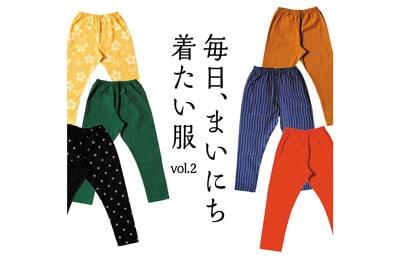 うなぎの寝床×余白-yohaku- 毎日、まいにち着たい服 VOL.2〈kuriya〉2019/3/8 (金)~3/21 (木)