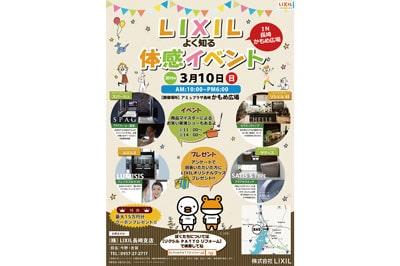 LIXILよく知る体感イベント IN 長崎かもめ広場 2019/3/10 (日)