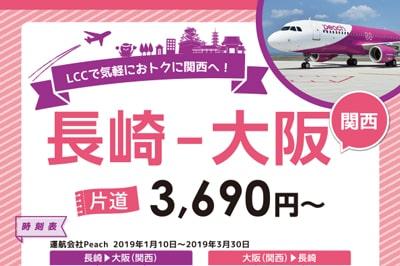 〈Peach〉で長崎-大阪間片道3,690円~