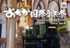 第31回 陶郷中尾山桜陶祭 2019/3/30 (土)~3/31 (日)