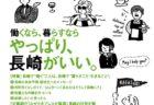 長崎ばーどアイⅡ DVD・Blu-ray BOOK