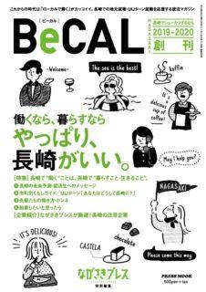BeCAL長崎vol.1