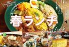<ながさきプレス>2019年5月号 特集:長崎を楽しむ20のこと