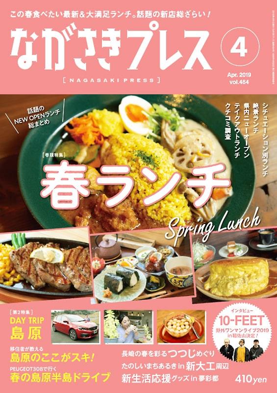 <ながさきプレス>2019年4月号 特集:春ランチ