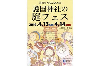 第8回 NAGASAKI 護国神社の庭フェス2019 2019/4/13(土)~4/14(日)