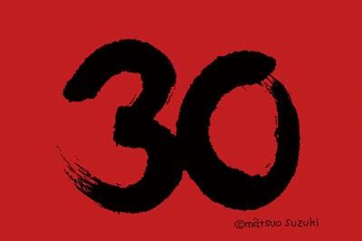 30祭(SANJUSSAI)凱旋 大人計画大博覧会in福岡〈イムズ〉~2019/4/21(日)