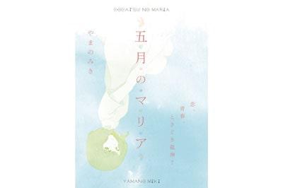 「五月のマリア」が電子書籍化!