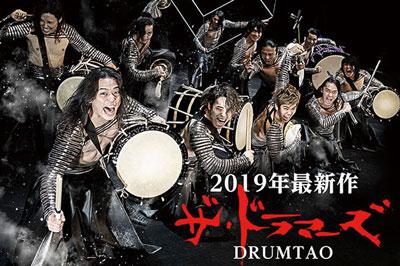 DRUM TAO 2019 新作舞台 ザ・ドラマーズ 2019/5/12 (日)