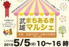 唐津くんち 曳山特別巡行 「祝賀奉曳」 2019/5/5 (日)