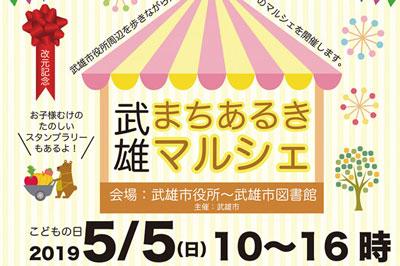 武雄まちあるきマルシェ 2019/5/5 (日)