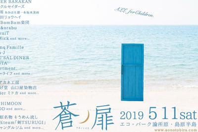 野外音楽フェス「蒼ノ扉2019」 2019/5/11(土)