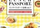 ながさき 家づくりの本 vol.20