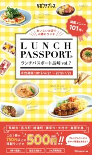 ランチパスポート長崎Vol.7