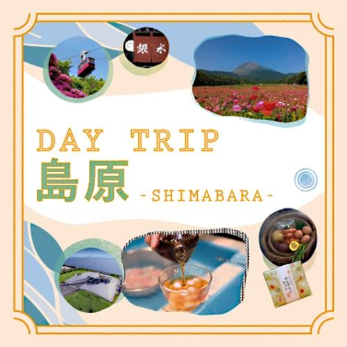 DAY TRIP 島原