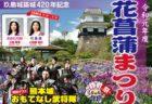 2019島原半島ジオ・マルシェ 2019/5/4 (土)~5/5 (日)