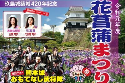 〈大村公園〉花菖蒲まつり 2019/6/1(土)