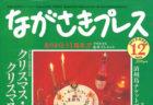 プレイバックながさきプレス:【創刊号】昭和63年(1988)
