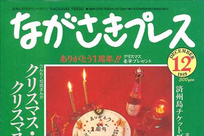 プレイバックながさきプレス:平成元年(1989)