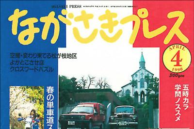 プレイバックながさきプレス:平成2年(1990)