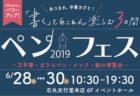 長崎電気ビル6月ロングマルシェ 2019/6/22(土)~6/23(日)