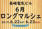 ~万年筆・ガラスペン・インク・紙の博覧会~ 2019/6/28(金)~6/30(日)