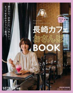 長崎カフェおさんぽBOOK